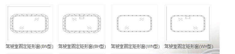 Fixed Rectangular Window For Wheel House Supplier